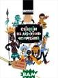 Сказки из дорож ного чемодана С . Сахарнов СКАЗ КИ ИЗ ДОРОЖНОГО  ЧЕМОДАНА - это  настоящее круг осветное путеше ствие. Детский  писатель и путе шественник Свят