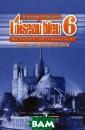L`oiseau bleu 6 : Methode de fr ancais / Францу зский язык. 6 к ласс. Второй ин остранный язык.  Книга для учит еля Н. А. Селив анова, А. Ю. Ша шурина Учебно-м