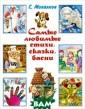 Самые любимые с тихи, сказки, б асни С. Михалко в Сборник самых  лучших произве дений для детей  САМЫЕ ЛЮБИМЫЕ  СТИХИ, СКАЗКИ,  БАСНИ знаменито го писателя Сер