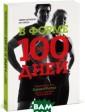 В форме за 100  дней. Тренирово чная программа  Хермана Майера  для всех, от на чинающих до про фессионалов Хай нрих Бергмюллер , Кнут Окресек  О чем эта книга