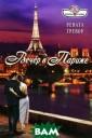 Вечер в Париже  Рената Тревор    Кристина позна комилась с Хьюг о на вечеринке,  и была очарова на этим привлек ательным блонди ном с вкрадчивы ми манерами. Он