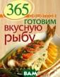 365 рецептов. Г отовим вкусную  рыбу С. Иванова  В нашей серии  собраны рецепты  классические и  оригинальные,  на любой вкус и  кошелек, повсе дневные и празд