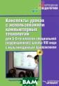 Конспекты уроко в с использован ием компьютерны х технологий дл я 5-9 классов с пециальной (кор рекционной) шко лы VIII вида (+  CD-ROM) Роготн ева А.В. Пособи
