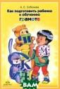 Как подготовить  ребенка к обуч ению грамоте А.  Е. Соболева Ка к помочь ребенк у овладеть прав описанием? Игра ть с ребенком!  Авторские игров ые методы, разр