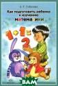 Как подготовить  ребенка к изуч ению математики  А. Е. Соболева  Материал книги  основан на пят надцатилетнем п рактическом опы те Научно-иссле довательского ц