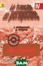 Le francais en  perspective 4:  Guide pedagogiq ue / ���������� � ����. 4 ����� . ����� ��� ��� ���� �. ������� ����, �. ������  ��������� ���� � ��� ������� �