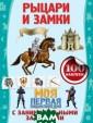 Рыцари и замки  (+ 100 наклеек)  Анна Аксенова  В этой удивител ьной книге множ ество интересны х сведений о ры царях и среднев ековых замках,  а также занимат
