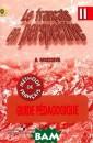 Le francais en  perspective 2:  Methode de fran cais: Guide Ped agogique / ���� ������� ����. 2  �����. ����� � �� �������. ��� ������ �������� �� �. �. ������