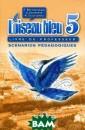 L`oiseau bleu 5 : Livre du prof esseur: Scenari os pedagogiques  / Французский  язык. 5 класс.  Книга для учите ля. Поурочные р азработки Э. М.  Береговская, А