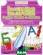 Волшебные пальч ики:я учусь чит ать и считать У льева Е. Волшеб ные пальчики:я  учусь читать и  считать ISBN:97 8-5-222-23162-3