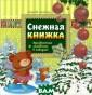 Снежная книжка  Гордиенко С.А.  Снежная книжка  ISBN:978-5-222- 23362-7