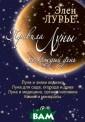 Правила Луны на  каждый день Эл ен Лурье Энерги я лунных дней в лияет на состав  формулы крови  человека и на в се органы. Имен но на них напра влена энергия к