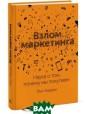 Взлом маркетинг а. Наука о том,  почему мы поку паем Фил Барден  О чем эта книг а В этой книге  потребительское  поведение анал изируется с пом ощью современно