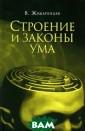 Строение и зако ны ума Владимир  Жикаренцев   К то или что созд аёт те или иные  события в наше й жизни Теперь  ответ стал изве стен: ум. Эта к нига об уме, ег