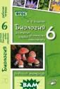 Биология. Расте ния, бактерии,  грибы, лишайник и. 6 класс. Раб очая тетрадь. К  учебнику Д. И.  Трайтака, Н. Д . Трайтак `Биол огия. Растения.  Бактерии. Гриб