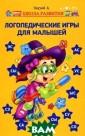 Логопедические  игры для малыше й Анна Кирий Кн ига содержит пр актический мате риал для работы  с детьми ранне го возраста. Вк лючает в себя к омплекс упражне