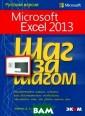 Microsoft Excel  2013. Шаг за ш агом Кертис Д.  Фрай Microsoft  Excel 2013 вход ит в состав пак ета программ Mi crosoft Office  2013 и вместе с  тем является п