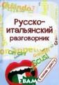 Русско-итальянс кий разговорник :в помощь турис ту Ткаченко Е.Б . Русско-италья нский разговорн ик:в помощь тур исту <b>ISBN:97 8-5-222-22083-2  </b>