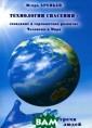 Технологии спас ения - созидани е и гармоничное  развитие Челов ека и Мира. В 7  книгах. Книга  7. Встречи люде й Игорь Арепьев  В жизни каждый  человек выбира