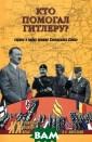 Кто помогал Гит леру? Европа в  войне против Со ветского Союза  Н. А. Кирсанов  К началу 1940-х  годов Германия  стала сильнейш ей мировой держ авой, которая у