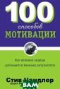 100 способов мо тивации Стив Ча ндлер, Скотт Ри чардсон Авторы  создали актуаль ное, удобное, в дохновляющее ру ководство для л идеров, менедже ров и профессио