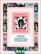 Дикие лебеди Га нс Христиан Анд ерсен Предлагае м вашему вниман ию одну из самы х популярных ск азок великого д атского сказочн ика Г.Х.Андерсе на. Книжка бога