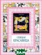 Спящая красавиц а Шарль Перро С ПЯЩАЯ КРАСАВИЦА  - одна из самы х известных евр опейских сказок  - повествует о  том, как на но ворожденную при нцессу злой кол