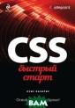 CSS. Быстрый ст арт Лазарис Л.  Основная технол огия для разраб отки сайтов - C SS - это не тол ько шрифт и цве та. Это один из  самых универса льных языков дл