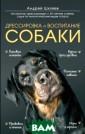 Дрессировка и в оспитание собак и Андрей Шкляев  Общаться и раб отать с собакой  может научитьс я практически к аждый человек.  Но отнестись к  этому процессу