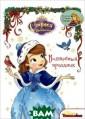 София Прекрасна я. Волшебный пр аздник Disney,  Принцесса София  София ждёт не  дождётся своего  первого нового днего торжества  в королевском  замке - ведь он