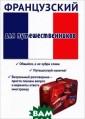 Французский для  путешественник ов Т. Черносито ва Разговорник  содержит самые  популярные для  общения темы и  предназначен дл я российских гр аждан, с различ