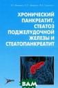 Хронический пан креатит, стеато з поджелудочной  железы и стеат опанкреатит. Ив ашкин В.Т., Шиф рин О.С., Сокол ина И.А. Ивашки н В.Т., Шифрин  О.С., Соколина