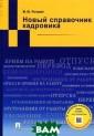 Новый справочни к кадровика М.  Ю. Рогожин Книг а представляет  собой краткое п рактическое рук оводство по орг анизации деятел ьности отдела к адров компании.