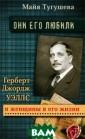 Г.Д.Уэллс и жен щины в его жизн и Тугушева Майя  Г.Д.Уэллс и же нщины в его жиз ни <b>ISBN:978- 5-90633-982-9 < /b>