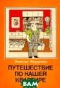 Путешествие по  нашей квартире  Вячеслав Бондар енко Книга ПУТЕ ШЕСТВИЕ ПО НАШЕ Й КВАРТИРЕ - об  уюте нашего до ма. В живой и у влекательной фо рме автор ведет