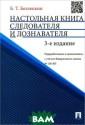 Настольная книг а следователя и  дознавателя Б.  Т. Безлепкин В  книге системат изированы теоре тические знания  о досудебном п роизводстве по  уголовным делам