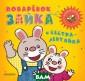 Поваренок Зайка  и сестра-лентя йка. Книжка-игр ушка М. Парняко ва Развивающая  книжка-игрушка  для малышей о т ом, как быстро  и вкусно пригот овить завтрак.