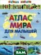 Атлас мира для  малышей В. И. М ихердова Скольк о океанов на на шей планете? Гд е расположена Р оссия? Какой ма терик самый мал енький? Кто жив ёт в Австралии?