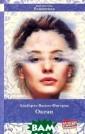 Библиотека Рома нтика.Океан Вас кес-Фигероа А Б иблиотека Роман тика.Океан ISBN :978-5-386-0742 7-2