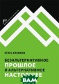 Безальтернативн ое прошлое и ал ьтернативное на стоящее Игорь К лямкин Автор кн иги размышляет  о циклическом ч ередовании в ро ссийской истори и милитаризаций