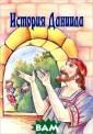 История Даниила . Книжка-раскра ска Л. Корниенк о В настоящей к ниге представле на библейская и стория Даниила,  пересказанная  для детей, с ис пользованием ил