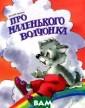 Про маленького  волчонка Дмитри й Харченко Ваше му вниманию пре длагается книга  Дмитрия Харчен ко `Про маленьк ого волчонка`.  Для чтения взро слым детям.  IS