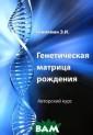 Генетическая ма трица рождения  Э. И. Гоникман  Генетическая ма трица рождения  - комплексная с истема, позволя ющая выявлять в рожденные слабы е звенья органи