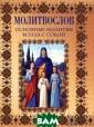 Молитвослов. Ос новные молитвы  всегда с тобой  Павел Михалицын  Эта книга науч ит православной  молитве.