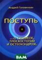 �������... � �� ������, ������� ����� � ������� ������ ������ � ��������� ISBN: 978-5-88875-216 -6