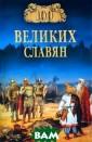 100 великих сла вян (12+) Бобро в А.А. 100 вели ких славян (12+ ) ISBN:978-5-44 44-1221-3