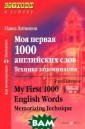 Моя первая 1000  английских сло в. Техника запо минания / My Fi rst 1000 Englis h Words: Memori zing Technique  Павел Литвинов  Цель пособия —  формирование и