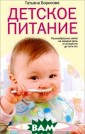 Детское питание . Разнообразное  меню на каждый  день от рожден ия до пяти лет  Борисова Т. В э той книге попул ярно рассказано  о современных  медицинских осн