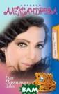 Глаз пернатого  змея Александро ва Наталья Глаз  пернатого змея  ISBN:978-5-17- 082448-9