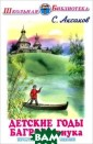 Детские годы Ба грова-внука С.  Аксаков Я напис ал отрывки из ` Семейной хроник и` по рассказам  семейства гг.  Багровых, как и звестно моим бл агосклонным чит